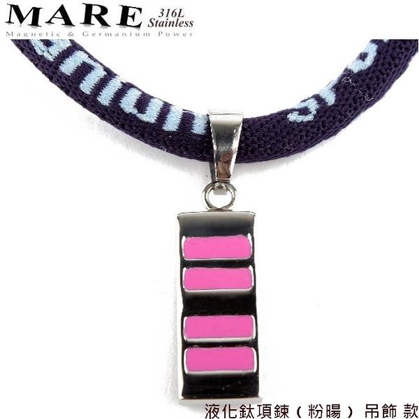 【MARE-液化鈦項鍊】系列:粉暘 吊飾 款
