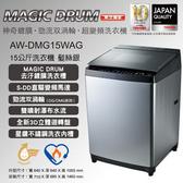 東芝 TOSHIBA AW-DMG15WAG 髮絲銀 15公斤洗衣機 鍍膜勁流雙渦輪變頻