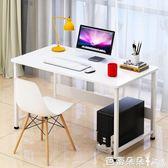 書桌卓禾電腦桌台式家用桌子簡約現代辦公桌簡易書桌寫字台台式電腦桌 芭蕾朵朵IGO