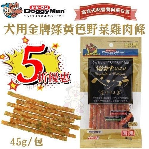 【五折活動】*KING WANG*DoggyMan《犬用金牌綠黃色野菜雞肉條》45g 狗零食