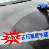 洗車手套 汽車美容磨泥洗車手套魔泥布黏土布去污泥火山泥去飛漆鐵粉去氧化
