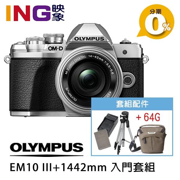 【入門組:64G+原電副電副充+包+腳架】Olympus E-M10 Mark III+14-42mm EZ 銀色 電動鏡組 元佑公司貨