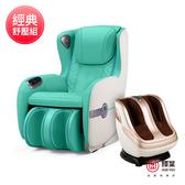 贈▼小綠光電子式除濕機 / 輝葉 Vsofa沙發按摩椅+三芯手感美腿機(HY-3067A+HY-703)