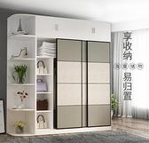 衣櫃推拉門衣櫃家用臥室實木小戶型櫃子組裝現代簡約兒童大衣櫥經濟型 非凡小鋪 新品