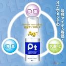 日本SSI JAPAN Pt 泡沫型玩具清潔液80ml