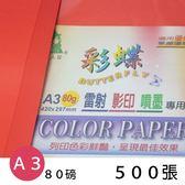 A3大紅色影印紙 80磅(雙面大紅色.250) 新冠/一包500張入{促700}