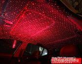 車內星空燈改裝汽車內飾usb氛圍燈星空頂氣氛燈滿天星投影裝飾燈   傑克型男館