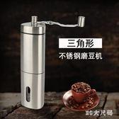 便攜不銹鋼手磨咖啡機家用小型手動磨粉器手搖磨豆機咖啡豆研磨機 QQ16636『MG大尺碼』