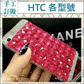 HTC U12+ U11 Desire12 A9s X10 A9S Uplay UUltra Desire10Pro U11EYEs 手機殼 水鑽殼 客製化 訂做 閃鑽 滿鑽系列