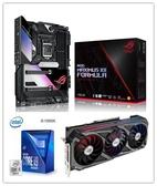 【客訂】Intel i9-10900K【10核/20緒】+ 華碩 ROG MAXIMUS XII FORMULA 主機板 + 華碩 ROG-STRIX-RTX3080-O10G-GAMING