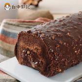 【台中郭記】濃口巧克力核桃捲(360g/條)-含運價