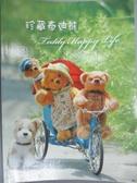 【書寶二手書T5/收藏_ZAM】珍藏泰迪熊_林豐美