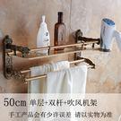歐式仿古浴室置物架衛生間衛浴復古壁掛毛巾架桿化妝品掛件免打孔 igo 樂活生活館