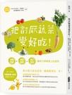 把討厭蔬菜變好吃!營養知識+挑食破解+親子食育 讓孩子學著愛上吃蔬菜 作者:迷你酷食育工作室,李婉萍