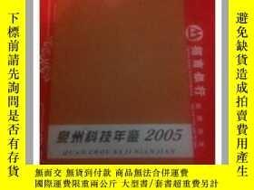 二手書博民逛書店罕見泉州科技年鑑2004.2005.2006.2007(四冊合售