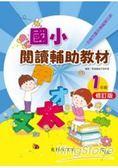 國小閱讀輔助教材1年級(修訂版)