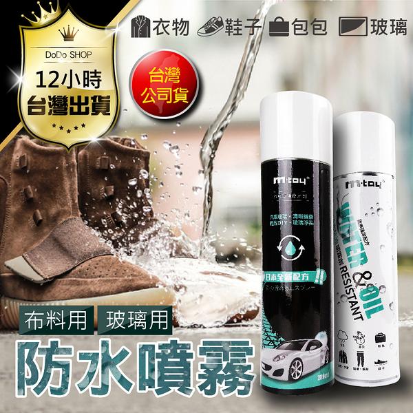 【免運費!鏡面專用款 車玻璃】日本配方防水噴霧罐 防雨噴霧 強效防潑水 防潑水劑