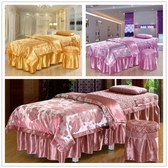 美容床罩按摩推拿理療美容院四件套專用蕾絲床罩定做梯形方頭圓頭