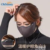 秋冬保暖口罩男女潮款個性立體可清洗易呼吸防塵黑色口罩『小淇嚴選』