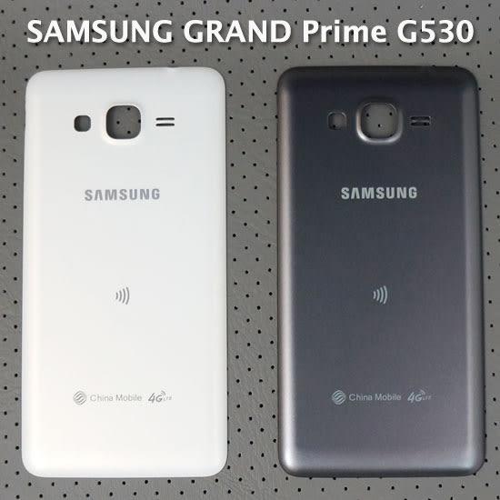 【原廠電池蓋】三星 SAMSUNG GALAXY GRAND Prime G530Y/G530/G531 大奇機 電池蓋/背蓋/後蓋/外殼