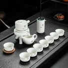 茶具套裝 懶人功夫茶具套裝自動旋轉小茶壺陶瓷茶杯泡茶神器家用辦公室TW【快速出貨八折搶購】
