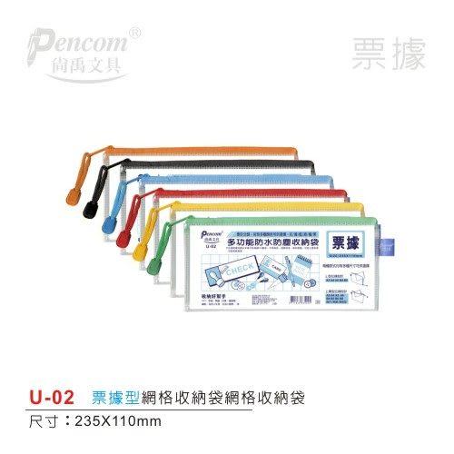 [尚禹] 票據型網格收納袋(U-02)