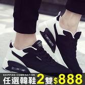 任選2雙888運動鞋韓版潮流運動休閒鞋百搭板鞋運動慢跑鞋【09S1699】