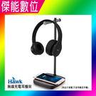 【含運】Hawk 浩客 無線充電耳機架 QI Simple Life 01-HQI290 無線快速充電 上網登入保固兩年 原廠公司貨