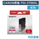 原廠墨水匣 CANON 紅色 高容量 PGI-2700XLM /適用 Canon MAXIFY iB4070/MB5070/MB5170