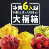 【大口市集】築冰冰果五重奏(6包/組)