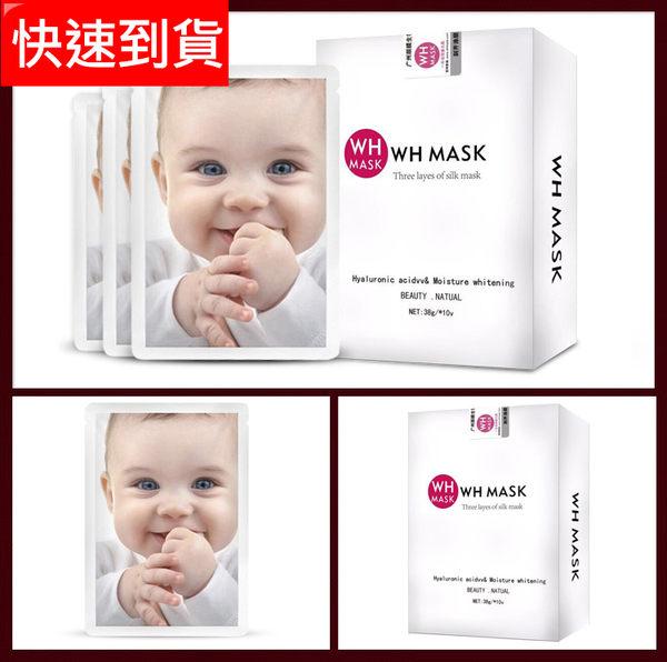 WH MASK嬰兒蠶絲面膜正品  台灣總代 一盒10入  美白面膜 假一賠十Baby嬰兒面膜 防偽標籤可供查詢