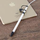 Apple Pencil筆帽防丟蘋果筆帽