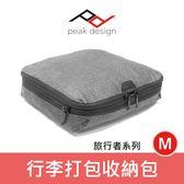 【聖佳】Peak Design 旅行者 模組收納袋 (M) 收納包 旅行包