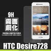 E68精品館 霧面磨砂 HTC Desire 728 D728 霧面 鋼化 霧面 玻璃 保護 防指紋 磨砂 9H鋼化