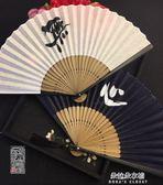 中國風扇子文藝風折扇小清新水墨漢字折扇子男女情侶扇  朵拉朵衣櫥