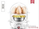 奧克斯多功能煮蛋器雙層蒸蛋器自動斷電迷你雞蛋羹機小型220v春季新品