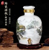 【618好康又一發】陶瓷酒壇泡酒缸酒瓶密封罐白酒壺