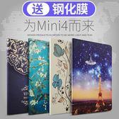 蘋果iPad Mini4保護套超薄mini2全包1/3迷你4卡通皮套A1538平板殼【全館八八折促銷】
