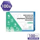 單盒19元►【勤達】多功能衛生PE手套(加厚型)100入x100盒/組-E36衛生手套、手扒雞、透明