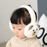 秋冬季可愛兒童保暖折疊耳套女時尚學生毛絨卡通護耳罩男耳暖耳包 聖誕節禮物