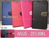 加贈掛繩【星空側翻磁扣可站立】華碩 ZenFone3 ZE520KL Z017DA皮套側翻側掀套手機殼手機套保護殼