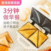 三明治機早餐機雙面家用加熱吐司面包多功能小型煎鍋華夫餅機CY『小淇嚴選』