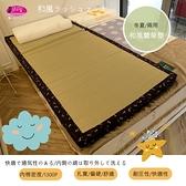 日式和風/大自然藺草墊(5*6.2尺) 4.5CM/雙人/攜帶型床墊(可拆洗)免用床包,省錢又方便。