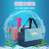 乾濕分離防水收納包 兩用防水收納包 旅行包 外出包