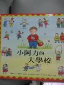 【書寶二手書T3/少年童書_QNL】小阿力的大學校_羅倫斯‧安荷特,  郭玉芬, 萬砡君