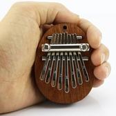 迷你拇指琴8音mini卡林巴琴kalimba五指琴便攜式初學者手指琴樂器 雙十二全館免運