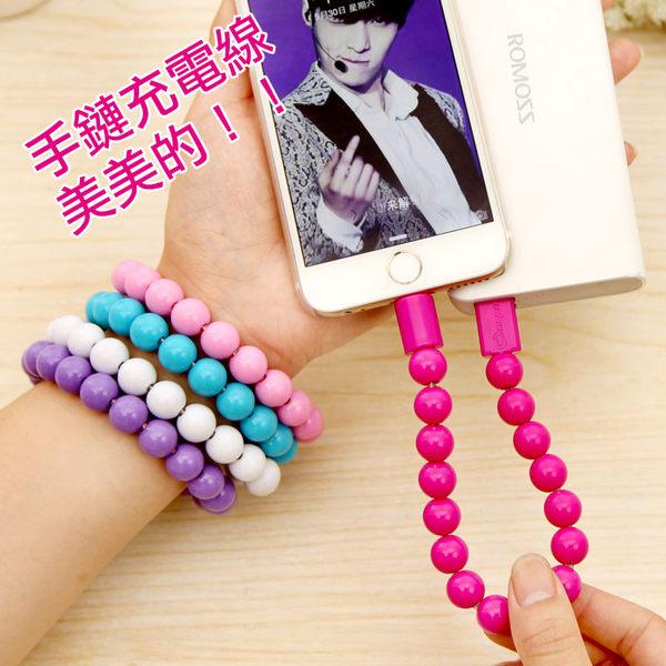 【00183】 彩色手鏈充電線 適用Apple Samsung HTC Sony ASUS 等各種手機