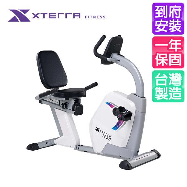 XTERRA SB3.5 斜躺式健身車(健跑機/健走機/有氧運動)