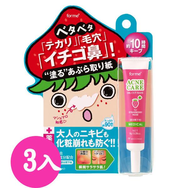 COSMO 草莓甜心抗痘零油光隱形霜8g*3入