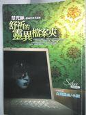 【書寶二手書T1/一般小說_LJE】舒祈的靈異檔案夾_蝴蝶